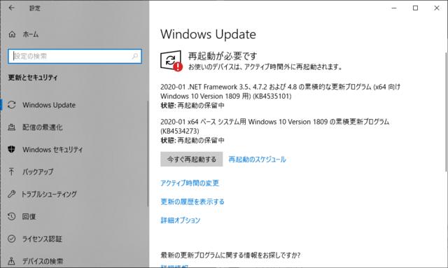 2020年01月の Microsoft Update 。(Windows 10 [1809])