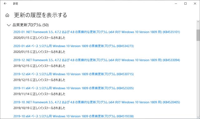 2020年01月の Microsoft Update 履歴。(Windows 10 [1809])