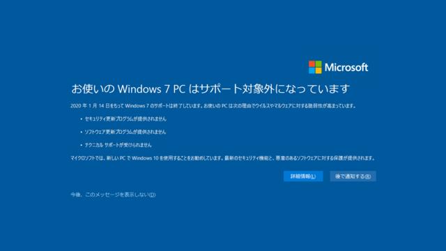2020年01月の Microsoft Update 。(Windows 7 EOL メッセージ)