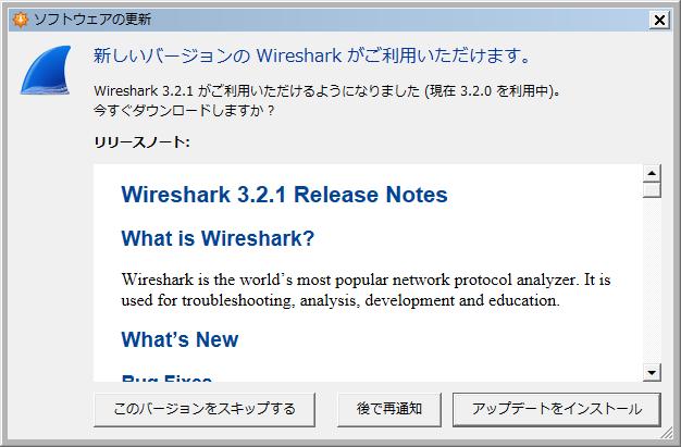 Wireshark 3.2.1 Updater