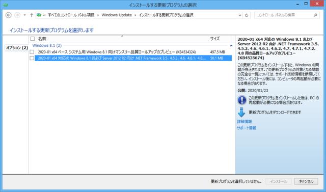 2020年01月の Microsoft Update 。(Windows 8.1 、定例外のオプション)