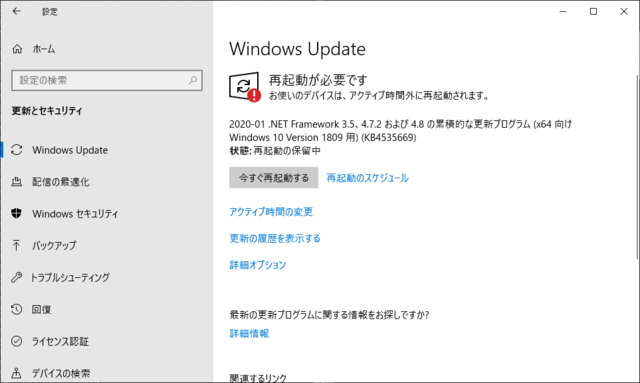 2020年01月の Microsoft Update。(Windows 10 [1809] 、定例外)
