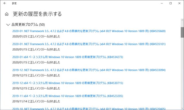 2020年01月の Microsoft Update 履歴。(Windows 10 [1809] 、定例外)