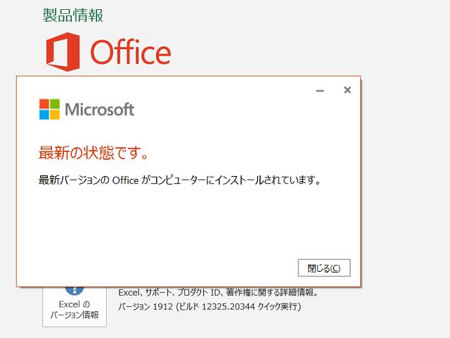 2020年01月の Microsoft Update (Office 2016)