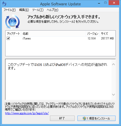 iTunes 12.10.4 for Windows のアップデート