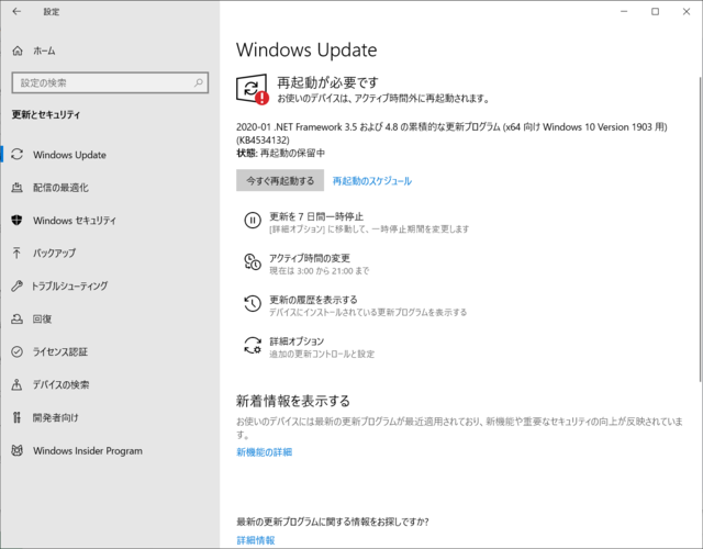 2020年01月の Microsoft Update。(Windows 10 [1903] 、定例外)