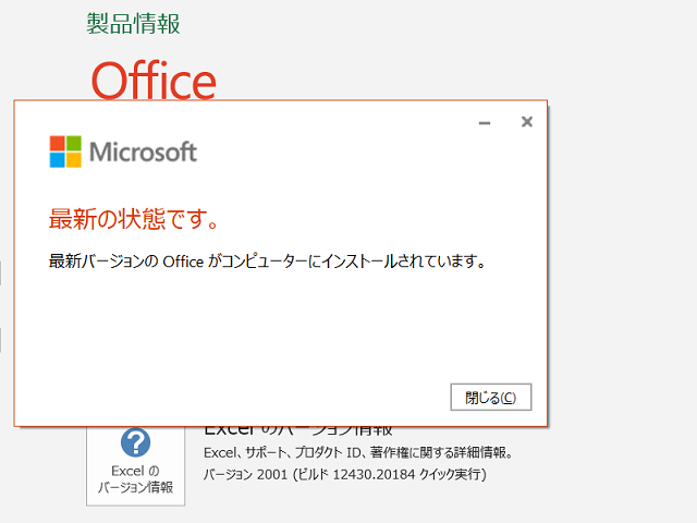 2020年01月の Microsoft Update (Office 2016)