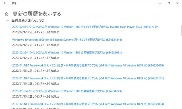 2020年02月の Microsoft Update 履歴。(Windows 10 [1809])