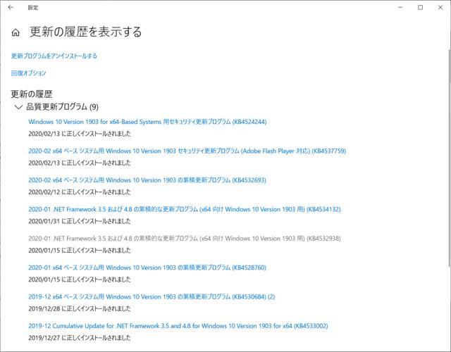 2020年02月の Microsoft Update 履歴。(Windows 10 [1903])