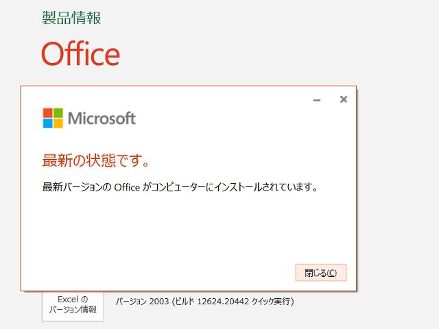 2020年04月の Microsoft Update 。(Office 2019)