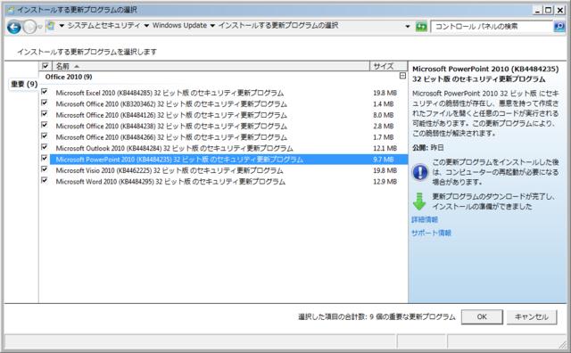 2020年04月の Microsoft Update 。(Office 2010)
