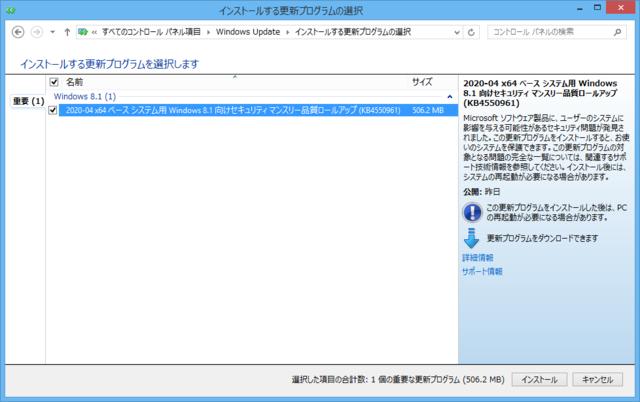 2020年04月の Microsoft Update 。(Windows 8.1)
