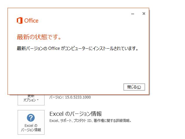 2020年04月の Microsoft Update 。(Office 2013)