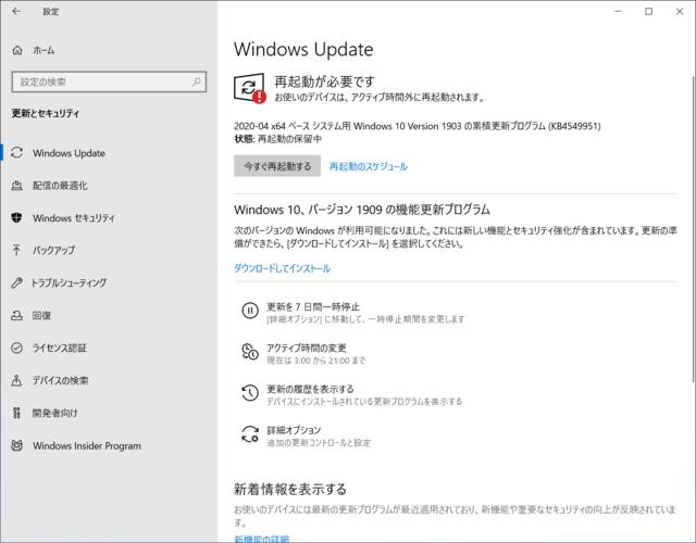 2020年04月の Microsoft Update 。(Windows 10 [1903])