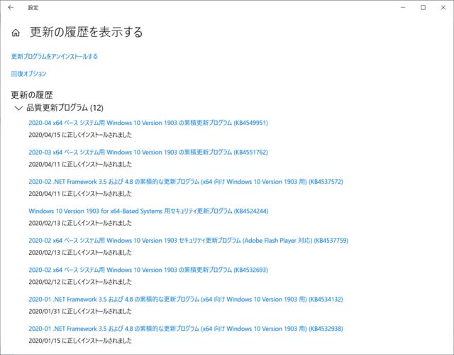 2020年04月の Microsoft Update 履歴。(Windows 10 [1903])