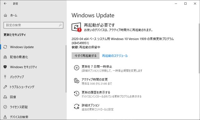 2020年04月の Microsoft Update 。(Windows 10 [1909])