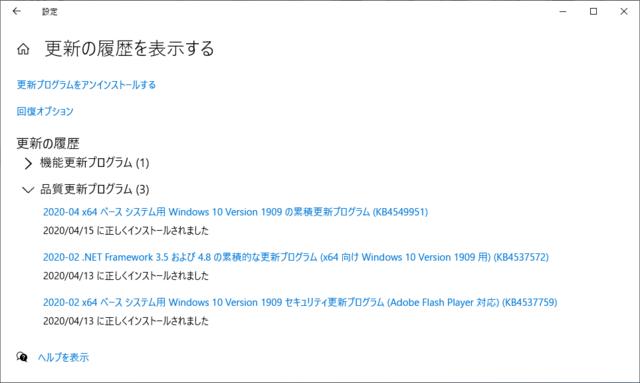 2020年04月の Microsoft Update 履歴。(Windows 10 [1909])