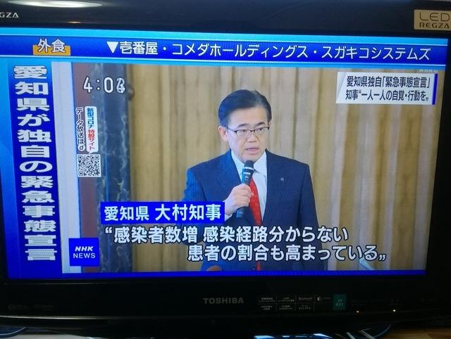 新型コロナウイルス 愛知県 緊急事態宣言 2020