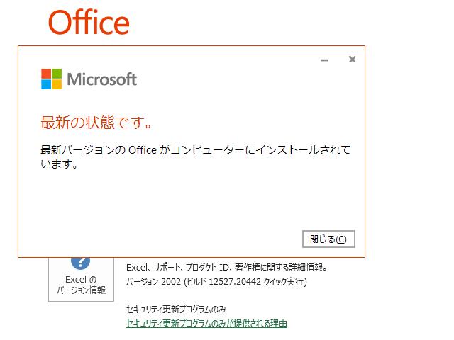2020年04月の Microsoft Update 。(Office 2016)