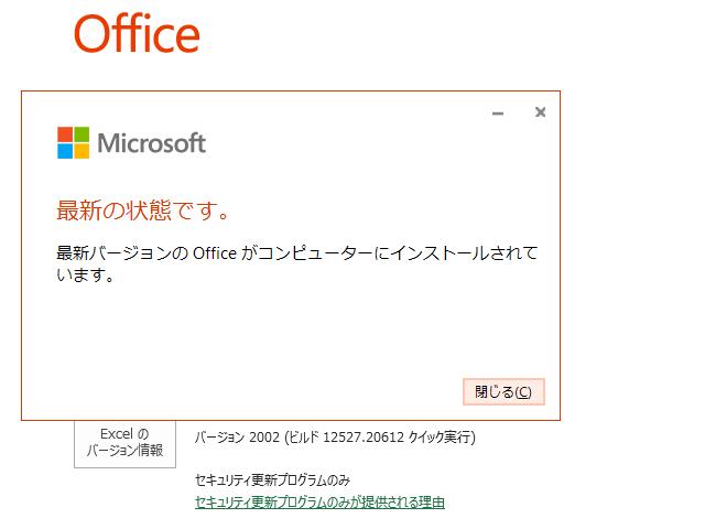 2020年05月の Microsoft Update 。(Office 2016)