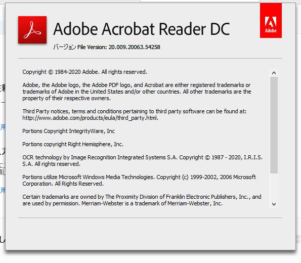 Adobe Acrobat Reader DC 20.009.20063 詳細バージョン情報