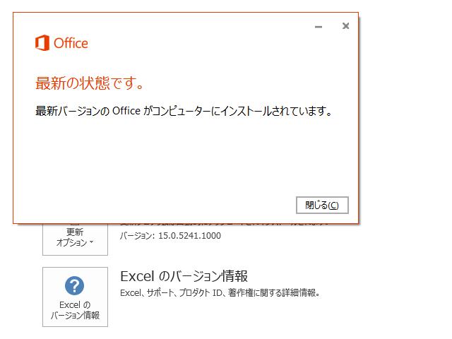 2020年05月の Microsoft Update 。(Office 2013)