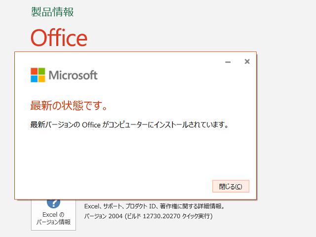 2020年05月の Microsoft Update 。(Office 2019)