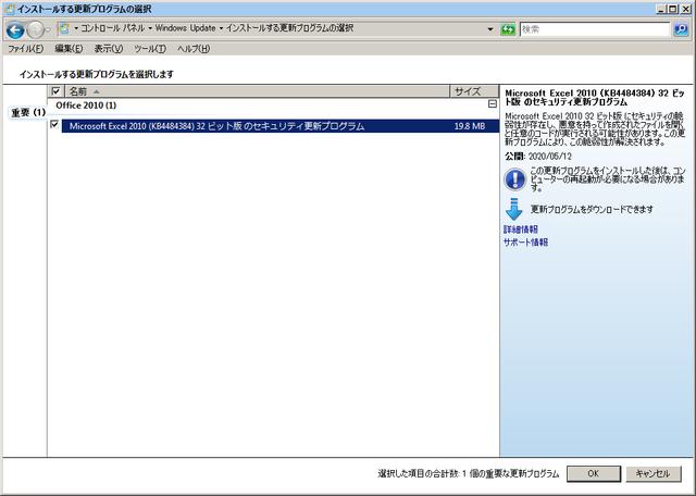 2020年05月の Microsoft Update 。(Office 2010)