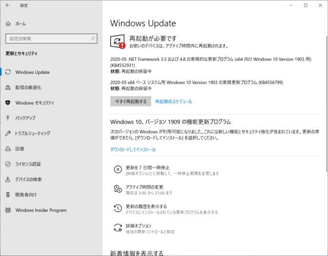 2020年05月の Microsoft Update 。(Windows 10 [1903])