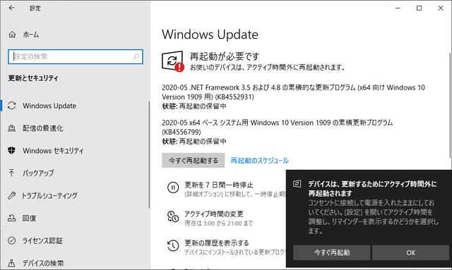 2020年05月の Microsoft Update 。(Windows 10 [1909])