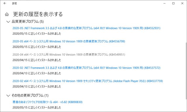 2020年05月の Microsoft Update 履歴。(Windows 10 [1909])