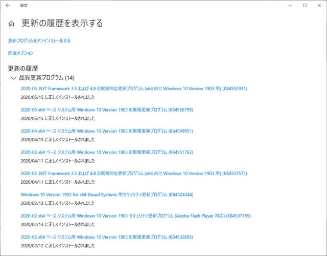 2020年05月の Microsoft Update 履歴。(Windows 10 [1903])