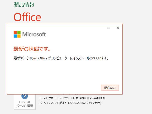 2020年05月の Microsoft Update (Office 2019)