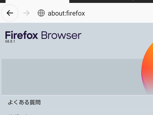 Firefox 68.8.1 (Android版)