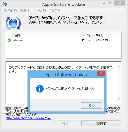 iTunes 12.10.7 for Windows のアップデート