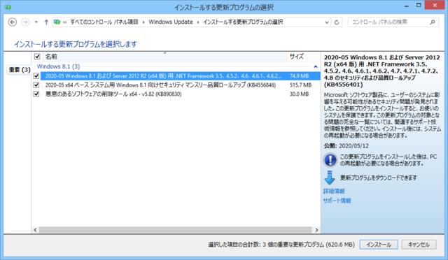 2020年05月の Microsoft Update 。(Windows 8.1)