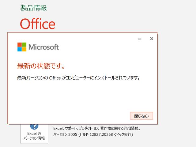 2020年06月の Microsoft Update (Office 2019)