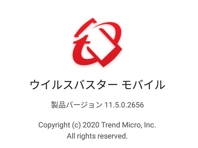 ウイルスバスター モバイル バージョン 11.5.0.2656