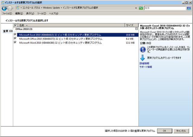 2020年06月の Microsoft Update 。(Office 2010)