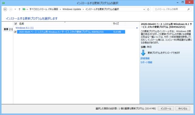 2020年06月の Microsoft Update 。(Windows 8.1 その2)