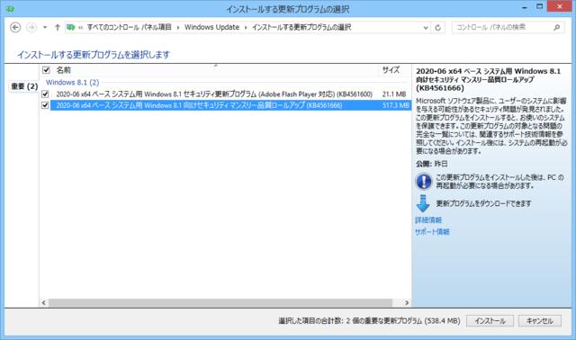 2020年06月の Microsoft Update 。(Windows 8.1)