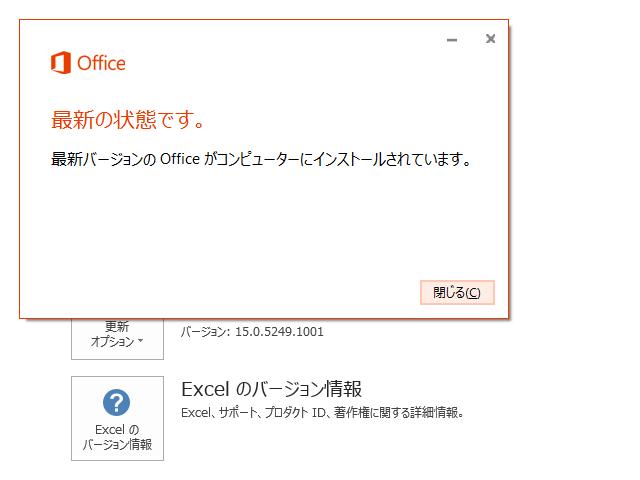 2020年06月の Microsoft Update 。(Office 2013)