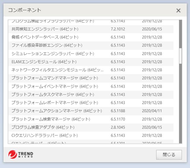 ウイルスバスター 16.0.1378 のアップデートログ 64bit版 その3