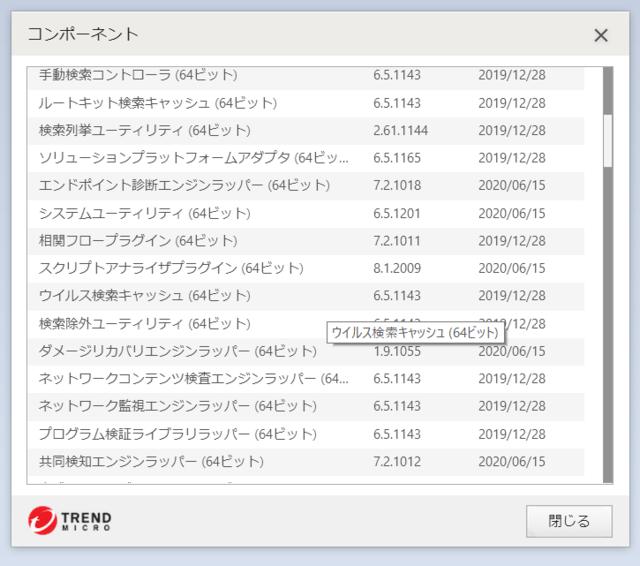 ウイルスバスター 16.0.1378 のアップデートログ 64bit版 その2