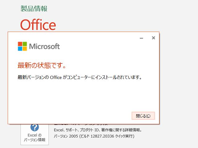 2020年06月の Microsoft Update 。(Office 2019)