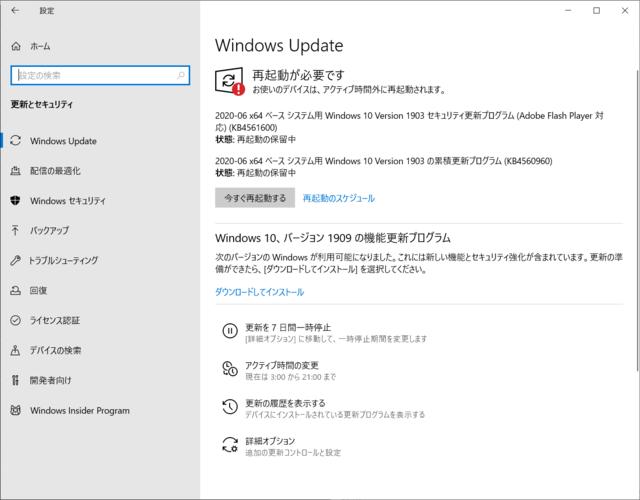2020年06月の Microsoft Update 。(Windows 10 [1903])
