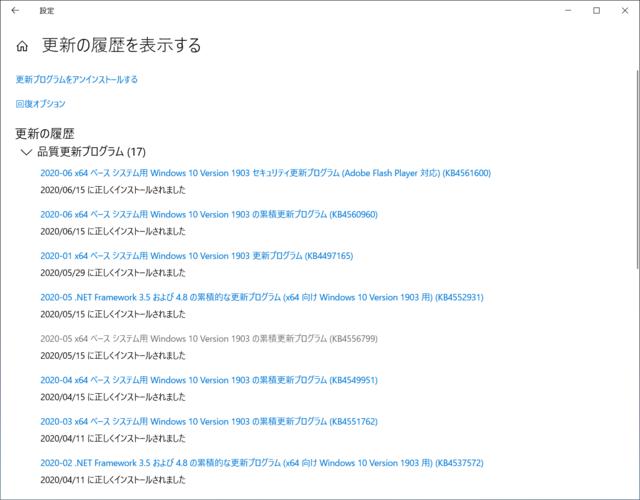 2020年06月の Microsoft Update 履歴。(Windows 10 [1903])