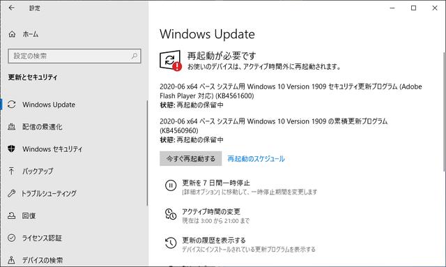2020年06月の Microsoft Update 。(Windows 10 [1909])