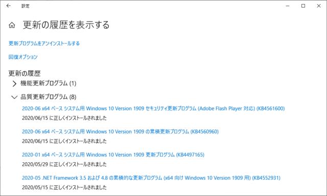 2020年06月の Microsoft Update 履歴。(Windows 10 [1909])