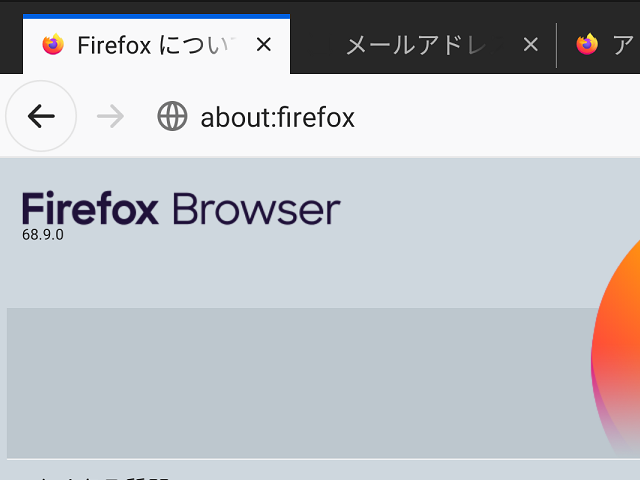 Firefox 68.9.0 (Android版)